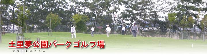 土里夢公園パークゴルフ場