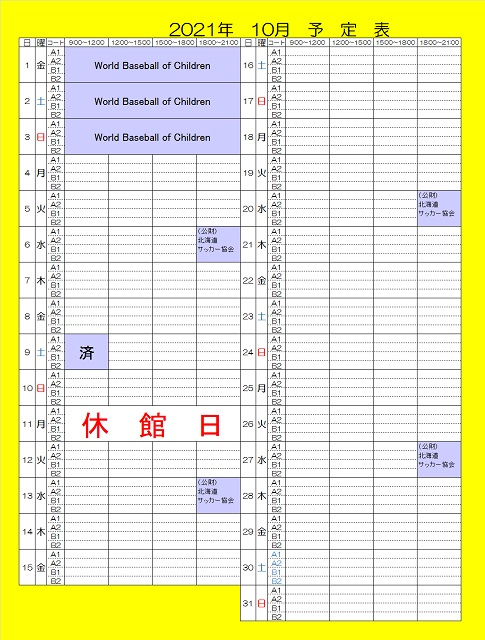 10gatsu2021-7-22.jpg