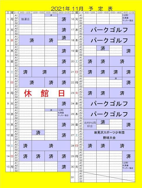 11gatsu2021-10-12.jpg