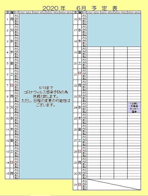6gatsu2020-05-29.jpg