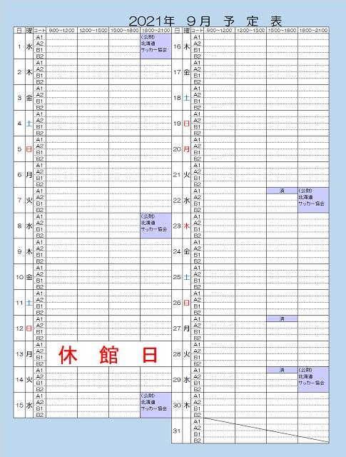 9gatsu2021-6-29.jpg